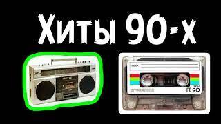 РУССКИЕ ПЕСНИ 90-х Песни Видео Музыка Хиты того времени