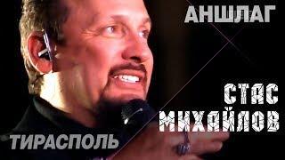 СТАС МИХАЙЛОВ Концерт в Тирасполе (Live 2018) Концерт Песни Видео Музыка