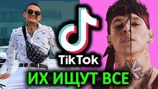 50 лучших песен TikTok | ИХ ИЩУТ ВСЕ | Тик Ток 2019