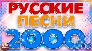 РУССКИЕ ПЕСНИ 2000-Х ЛЮБИМЫЕ ХИТЫ ДЕСЯТИЛЕТИЯ