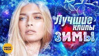 ЛУЧШИЕ ВИДЕО КЛИПЫ Сезона Зима 2019 Новые русские песни и хиты клипы