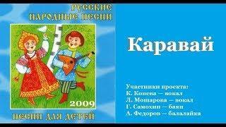 КАРАВАЙ/ Русские народные песни для детей
