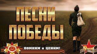 Песни Победы / Сборник очень душевных песен к празднику 9 мая!