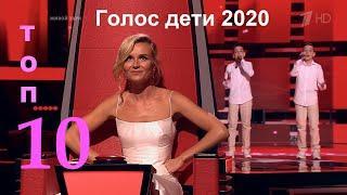 Голос Дети 7 сезон - 10 лучших слепых прослушиваний