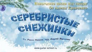 """Новогодние песни под гитару для начинающих """"Серебристые снежинки"""" аккорды, бой Урок гитары"""