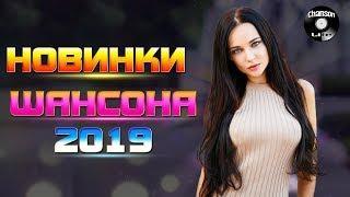 НОВИНКИ ШАНСОНА 2019 Красивые песни для души Русские песни Шансон онлайн