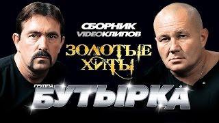 Бутырка Золотые Хиты (Сборник видеоклипов) 2014