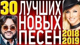 ТОП 30 ЛУЧШИХ НОВЫХ ПЕСЕН 2018-2019 года. Самая горячая музыка. Главные русские хиты страны.