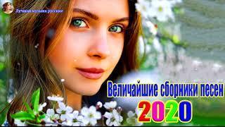 Новинка Очень русские песни Февраль 2020