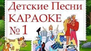 Сборник детских песен КАРАОКЕ Часть 1