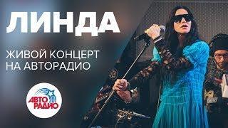 Линда 2018 Живой концерт в студии Авторадио