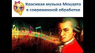Красивая музыка Моцарта в современной обработке