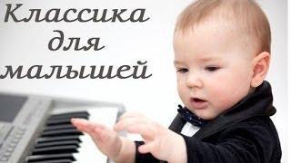 КЛАССИЧЕСКАЯ МУЗЫКА ДЛЯ ДЕТЕЙ Classical music for children Бесплатно Онлайн