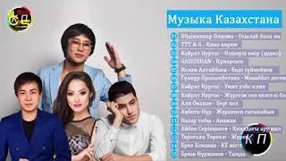 Хиты казахские песни 2019 Казакша андер 2019 хит