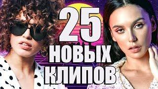 НОВЫЕ ЛУЧШИЕ КЛИПЫ Август 2019 Самые горячие видео Главные хиты страны
