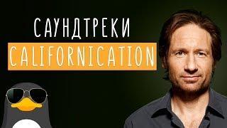 Саундтреки Californication (сериал - рок-н-ролл)