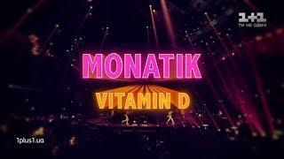 """MONATIK Концерт """"Вітамін D"""""""