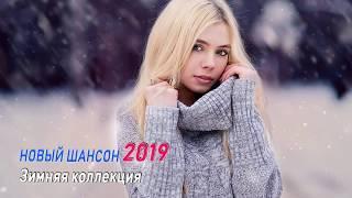 РУССКИЙ ШАНСОН 2019 ТОП 30 Песни Видео Лучшие Песни Зимняя коллекция