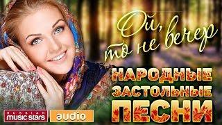 Народные Застольные Песни Сборник Веселые и грусные