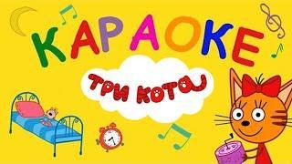 Три Кота | Сборник песен | Песни для детей