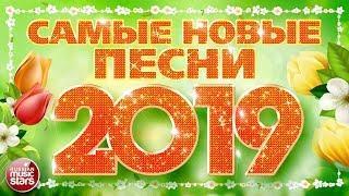 САМЫЕ НОВЫЕ ПЕСНИ 2019 САМЫЕ ПОПУЛЯРНЫЕ РАДИО ХИТЫ ГОДА ХИТ-ПАРАД ЛУЧШИХ ПЕСЕН