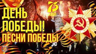 75 ЛЕТ ПОБЕДЫ. Песни победы