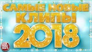 САМЫЕ НОВЫЕ КЛИПЫ 2018 САМЫЕ ПОПУЛЯРНЫЕ ХИТЫ