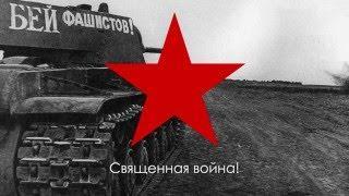"""Russian war song """"Священна Война"""" Русские военные песни"""