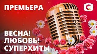 Весна! Любовь! Суперхиты – Праздничный концерт к 8 марта от СТБ | 08.03.2021