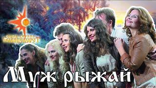 """У меня муж рыжай был / Народное шоу """"Столица"""" / Фолк-группа Солнцеворот"""