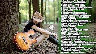 Русский рок Сборник Русские песни Слушать песни онлайн