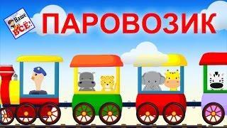 Паровозик. Музыкальный развивающий мультфильм для малышей / The train song for kids. Наше всё!