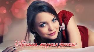 ШАНСОН 2019 Классные песни Любимые песни Русские песни Слушать онлайн