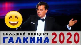 ГАЛКИН МАКСИМ 2020
