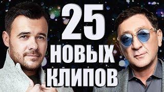 25 НОВЫХ ЛУЧШИХ КЛИПОВ Февраль 2019 Самые горячие видео Главные хиты Русские клипы