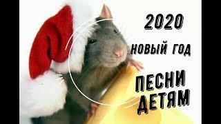 ДЕТСКИЕ ПЕСНИ НА НОВЫЙ ГОД 2020. Музыкальные клипы новый год. Новогодний сборник