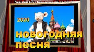 Новогодняя песня для детей (Новый 2020 Год белой Крысы)