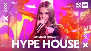 HYPE HOUSE сольный концерт ЖАРА VIBE
