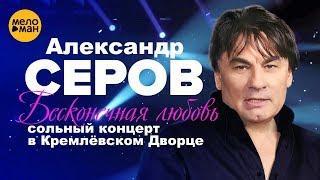 Александр Серов  - Бесконечная любовь (сольный концерт в Кремлёвском Дворце - 2006 год)