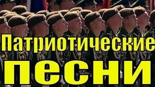 Сборник Патриотические песни России Русские Армейские военные песни