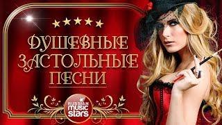 Душевные Застольные Песни Русские Ресторанные Хиты