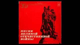 Песни Великой Отечественной Войны 1941-45 Песни военных лет