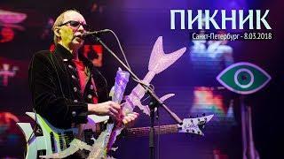 Пикник - Весенний концерт в Санкт-Петербурге (2018)