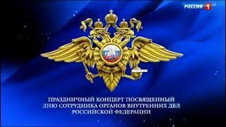Концерт, посвященный Дню сотрудника органов внутренних дел Российской Федерации Смотреть онлайн