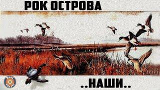 Рок-Острова - Наши. Русские народные песни (Альбом 1995)