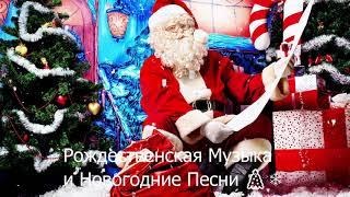 Merry Christmas: Instrumental Christmas Music, Рождественская Музыка и новогодние песни