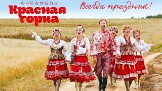 """Я к тебе дорожкой дальнею. Песня """"Рождество"""". Поёт ансамбль народной песни """"Красная Горка""""."""