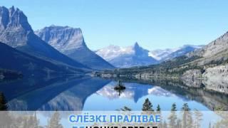«Купалiнка», Белорусская народная: караоке и текст песни
