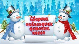 Новогодние детские песни  Новогодний Сборник Для Детей