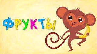 Развивающие мультики Детские песни Фрукты